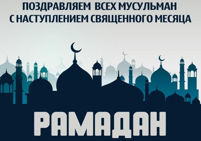 Картинки рамадан с надписями